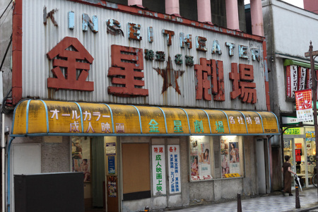 Old Japanese pink cinema