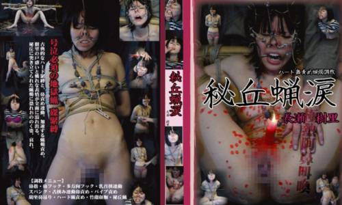 TANBIKAI hot red wax extreme Japanese video