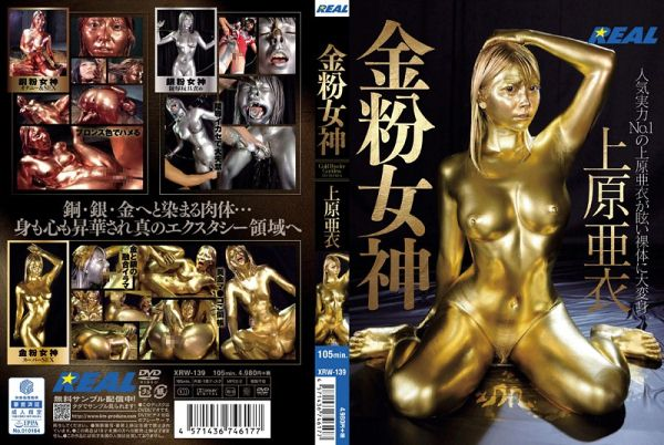 Ai Uehara covered in gold paint